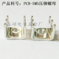 PCB-5黄铜焊接压铆固定座 六脚螺母接线柱 M5M6功率型大电流端子