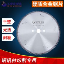江苏常州销售切铝机锯片 金属加工下料圆锯片生产厂家