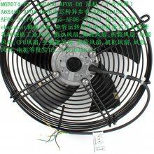 M6E074-EI A6E450-AF08-06 ebmpapst轴流风机(不含网罩)