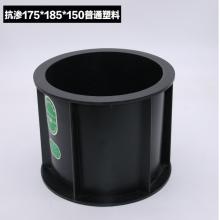 西安175×185×150mm混凝土抗渗试模混凝土抗渗试块模具