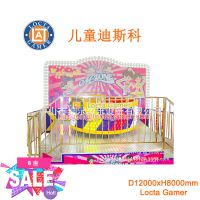 广东中山泰乐游乐设备儿童迪斯科转盘旋转椅跳舞机儿童迪斯科室内外中小型游艺机(LT-PR40)