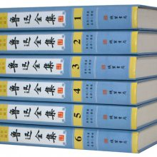 鲁迅全集(全6册)鲁迅 线装书局