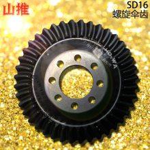 SHANTUI/深圳山推SD16推土机配件***终传动16Y-16-00014螺旋伞齿轮