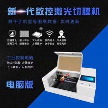 蓝牙版手机控制激光切膜机 自动更新手机切膜机鑫翔