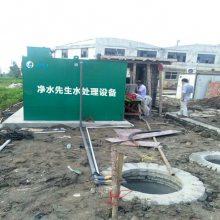 医院废水处理设备一体化污水地埋设备 广西武鸣区净水先生供应商 20t/小时