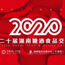 2020湖南糖酒会 ——第二十届中部(湖南)糖酒食品交易会