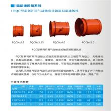 FQCNO3.15煤矿用抽出式局部通风机泰安制造厂