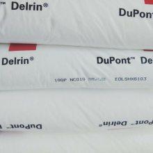 原厂出高冲击性美国杜邦POM 100P汽车部件塑胶原料