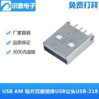 2.0USB AM 贴片沉板短体USB公头USB-218