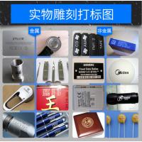 鑫翔直销激光打标机不锈钢打火机自行车塑胶产品激光刻字机
