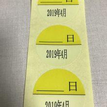 易碎纸标签批发 一撕就烂的条码贴纸 郑州易碎贴不干胶 不防撕条码贴纸