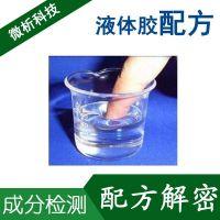 液体胶 成分检测 配方分析 成分检测 液体胶 配方还原 成分分析