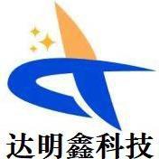 深圳市达明鑫科技有限公司