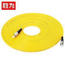 胜为单模光纤跳线 电信级单模双芯 FC-FC尾纤10米 光纤跳线品牌量大从优 FSC-503
