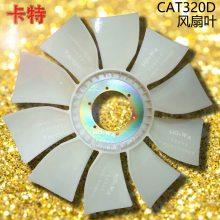 卡特CAT320D新款挖機風扇葉哪有賣_卡特320D風扇葉