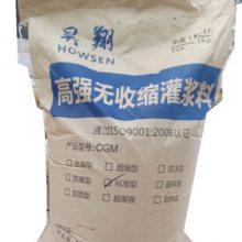 高强灌浆料,山东支座灌浆料 灌浆料 厂家销售 免费提供样品 支持全国送检