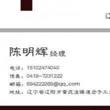 辽阳县鑫艺源木器厂