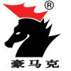山东豪马克石油科技股份有限公司