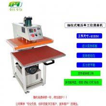 恒钧60x40cm 液压抽拉单工位热转印烫画机 服装箱包烫画机40*60