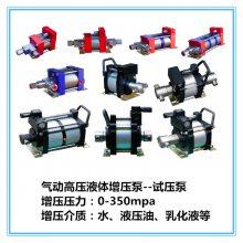铝管耐压试压机 各种管件耐压气密测试泵 超高压水泵