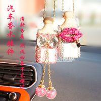 高档汽车香水挂件空瓶创意车内装饰品车载挂饰车用香水精油吊坠