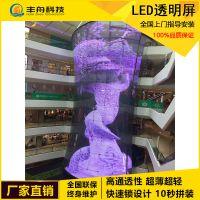 圆柱形LED透明屏弧形LED冰屏-丰舟科技