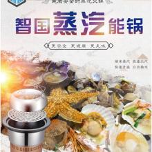 智国品牌多功能上蒸下煮蒸汽火锅 草帽石锅鱼海鲜蒸汽锅厂家直销