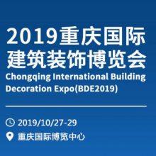 2019重庆建博会暨建筑装饰博览会