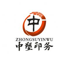 河南中塑印务有限公司