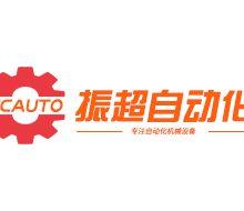 东莞市振超自动化设备有限公司