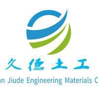 泰安久徳工程材料有限公司