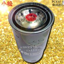 KOMATSU/小松PC430-8大挖機柴油濾芯_小松430柴油過濾器