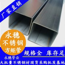 佛山201不锈钢方管厂家 201焊接扶手方管60*60厚壁方管不锈钢矩管