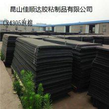 大量模切CR橡塑泡棉,自粘CR4305泡棉胶垫加工模切厂家