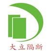 广州大立装饰工程有限公司佛山分公司