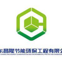 山东昌隆节能环保工程有限公司