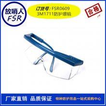 放哨人3M 1711 .眼镜 护目镜 眼部防护