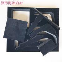 化妆品礼盒海绵内衬 异形包装植绒布黑色海绵内托 环保防震厂家定制