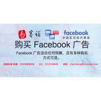 易赛诺Facebook中国区代理商|Facebook企业帐户|Facebook开户
