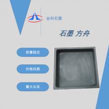 高密度抗氧化碳化硅石墨舟皿 高纯硅化石墨方舟 质优价廉石墨方舟