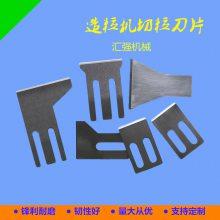 定制 塑料造粒机刀片 切粒机刀片 塑料颗粒切粒刀片 厂家直销非标定制