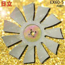 HITACHI/日立EX60-5挖機加多葉片風扇葉 日立60-5優質風扇葉