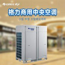 北京格力商用中央空调 格力空调商用工装多联机风管机天花机