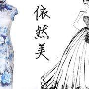 依然美(深圳)旗袍汉服婚纱礼服工厂店