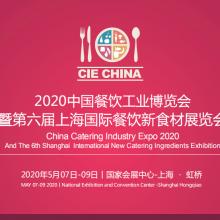 2020中国餐饮工业博览会 暨第六届上海国际餐饮食材展览会