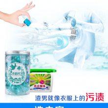 凝珠洗衣液加盟店-洗衣凝珠加盟-广州星搭档优惠多多(查看)