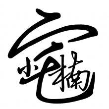 容县小楠电器店