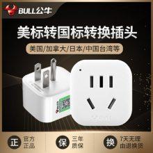 西安代理直销***公牛插座转换器多孔面板无线插板带线插排家用多用功能开关插头
