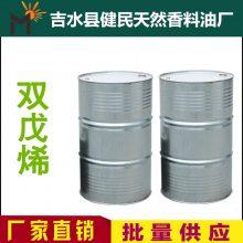 健民 厂家直供 双戊烯 可用作合成橡胶、香料的原料,也用作溶剂
