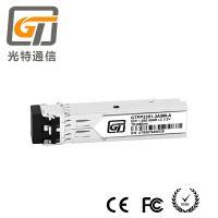 GT光特通信 千兆SFP光模块多模850nm价格 深圳光模块厂家直销 长期供应